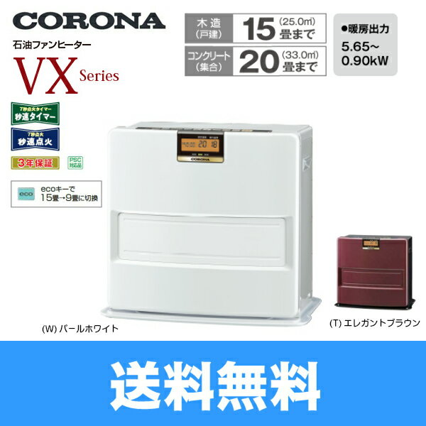 [FH-VX5717BY(W/T)]コロナ[CORONA]石油ファンヒーター[VXシリーズ][木造15畳/コンクリート20畳目安]【送料無料】
