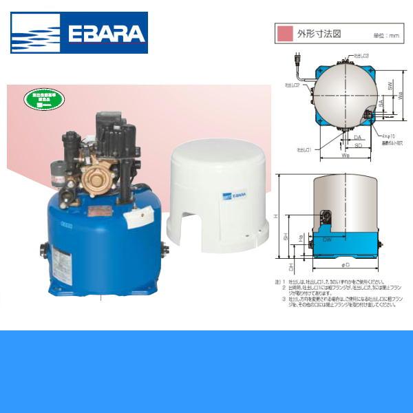 エバラ[EBARA]フレッシャーミニポンプ25HPO5.25S/25HPO6.25S[浅井戸用丸形HPO型][250W][単相100V]【送料無料】