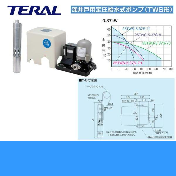 テラル[TERAL]深井戸用深井戸用定圧力給水式ポンプ25TWS-5.37S-7J[TWS形][0.37KW][単相100][50Hz]【送料無料】