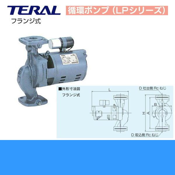 テラル[TERAL]循環ポンプLPシリーズ50LP-e3756LK[三相200V][60Hz用]【送料無料】