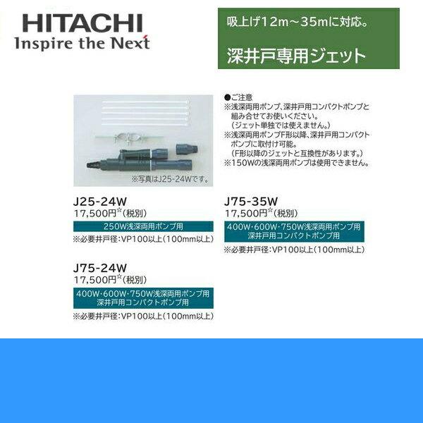 �フラッシュクー�ン対象ショップ】日立[HITACHI]深井戸専用ジェットJ25-24W