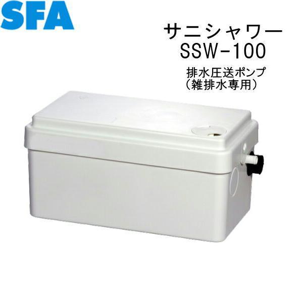 エス・エフ・エー[SFA]排水圧送ポンプサニシャワーSSW-100[雑排水専用]【送料無料】