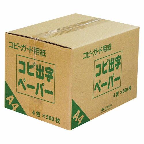 【送料無料】アピカ コピー偽造防止用紙 コピ出字紙 500枚X4冊 M-CDP【smtb-u】