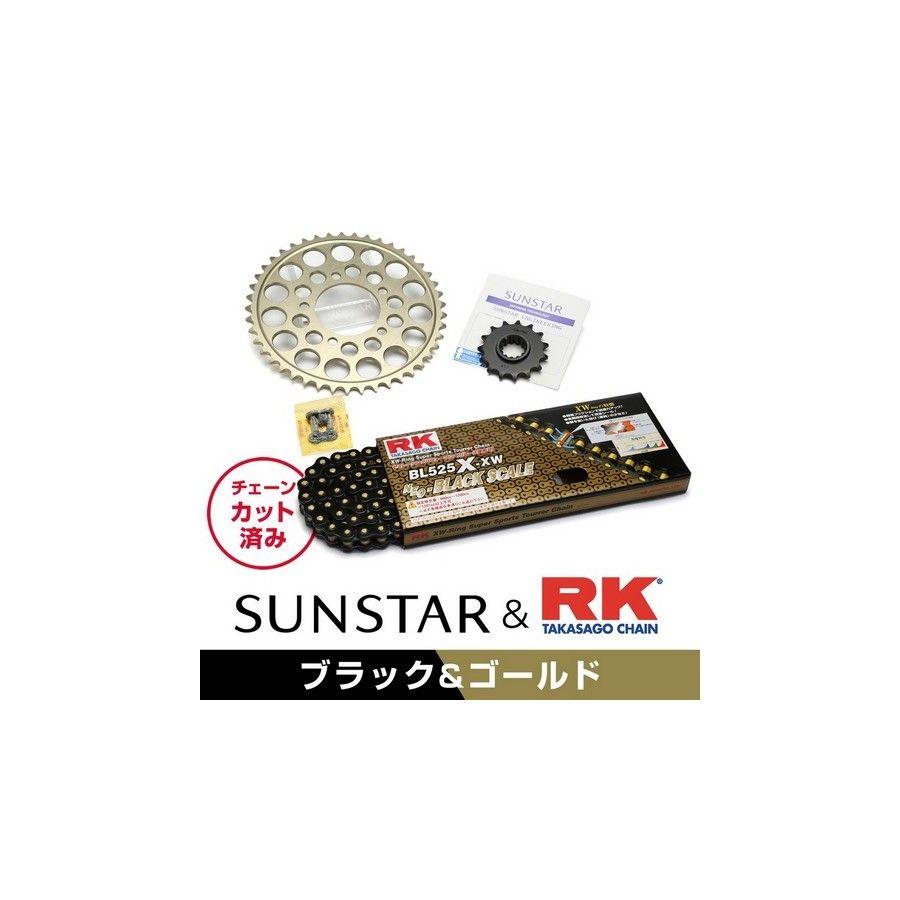 SUNSTAR サンスター フロント・リアスプロケット&チェーン・カシメジョイントセット チェーン銘柄:RK製BL525X-XW(ブラックチェーン) Z1-R/Z1-RII