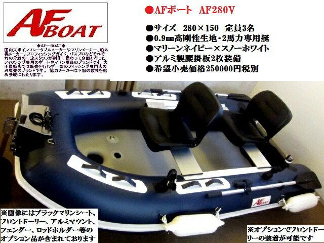 ゴムボート ★新製品☆AFBOAT新モデルAF280V★検無艇★