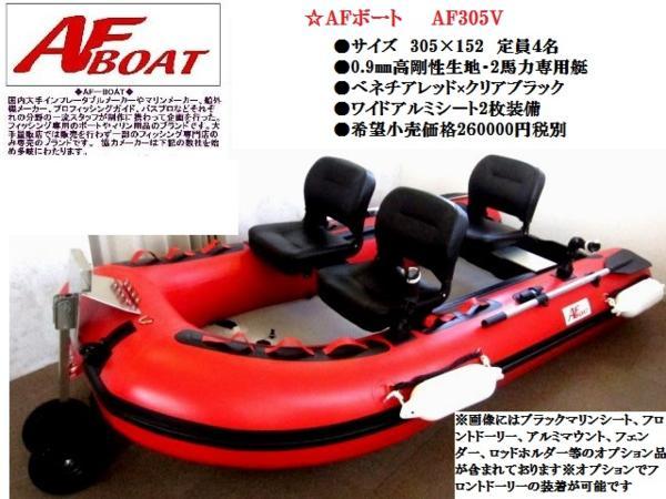 ゴムボート ★新製品☆AFBOAT新モデルAF305V★検無艇★ラスト一台
