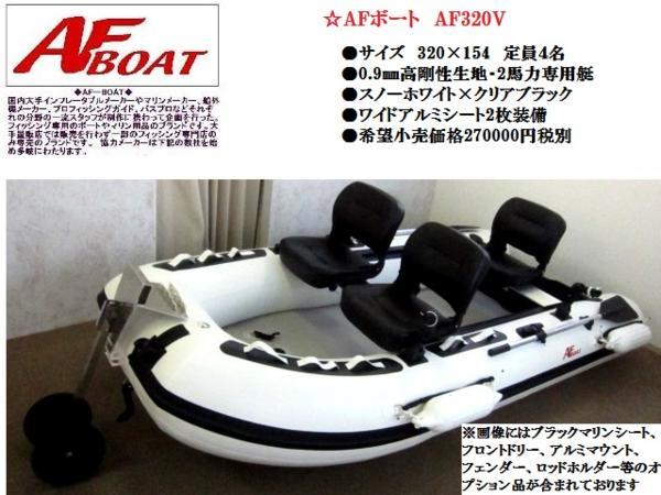 ゴムボート ★新製品☆AFBOAT新モデルAF320V★検無艇★