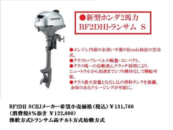2馬力 エンジン 船外機 ★新型ホンダ2馬力4ストS   【BF2DH】