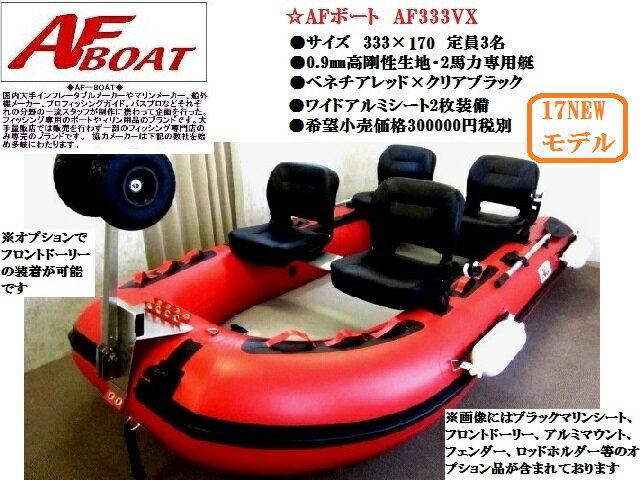 ゴムボート ★♪新製品☆AFBOAT新モデルAF333VX★検無艇★期間限定セール