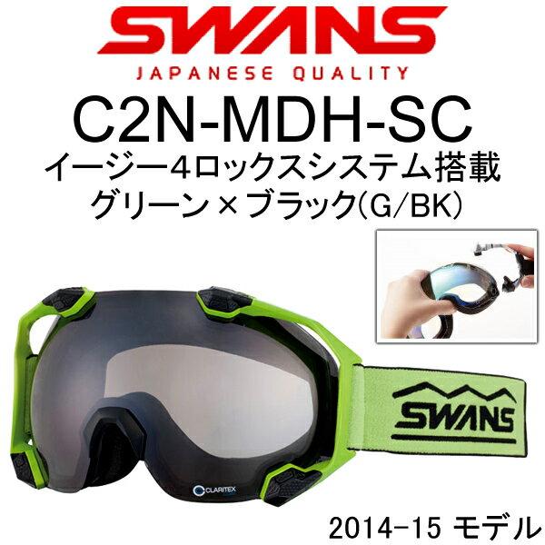 SWANS スワンズ ゴーグル イージ4ロックスシステム搭載 14-15 C2N-MDH-SC グリーン×ブラック GBK ブラックミラー×グレイ GOGGLE ヘルメット対応【w86】