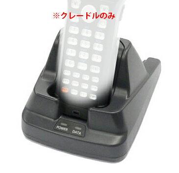 【送料無料】BHT-600シリーズ用 充電機能付通信クレードル USB-COM/ ウェルコムデザイン