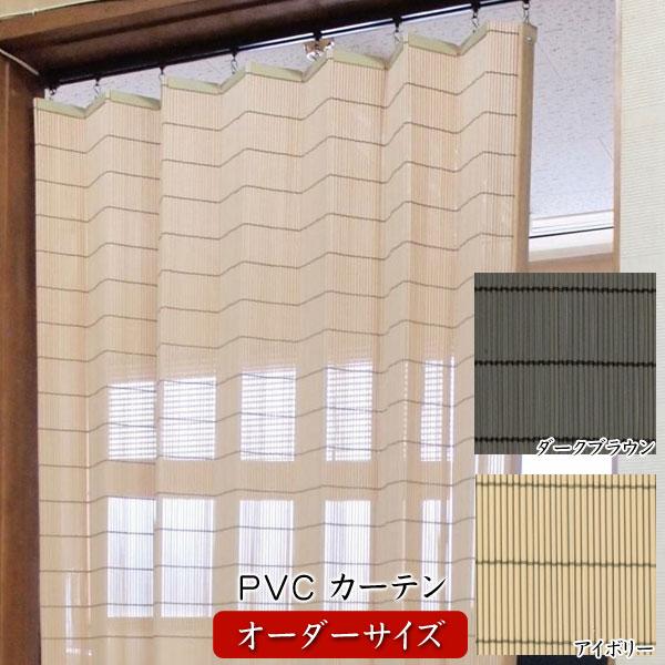 カーテン 天然素�風 人工素� 日本製PVC オーダーサイズ 幅81~100cm 高�121~150cm 防� 防炎 �久 B-PV-001/B-PV-002