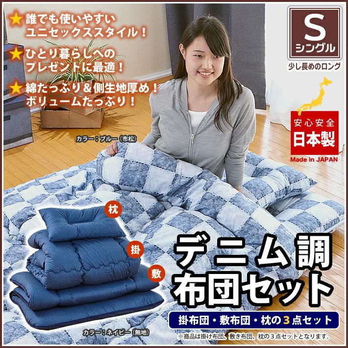 布団 掛け 敷き 枕 3点セット デニム調 ネイビー 無地 ブルー 市松柄 ボリュームたっぷり 一人暮らしに最適 日本製【デニム調 布団3点セット】