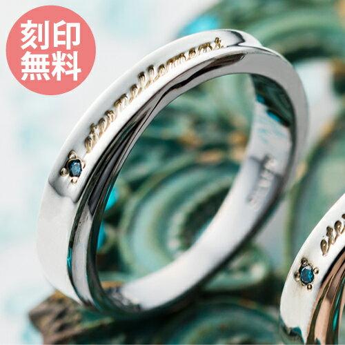 リング 指輪 5~23号 刻印無料「eternellement-永遠に-」メッセージ ブルーダイヤモンド シルバー925 ブラック WSR221
