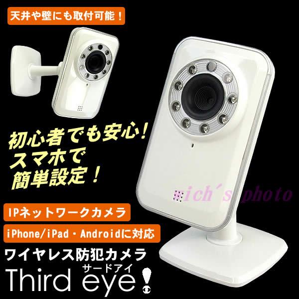 【在庫処分】【送料無料】スマホで簡単設定!IPネットワークカメラ(FPC-01WH)グルマンディーズThird eye!(サードアイ)