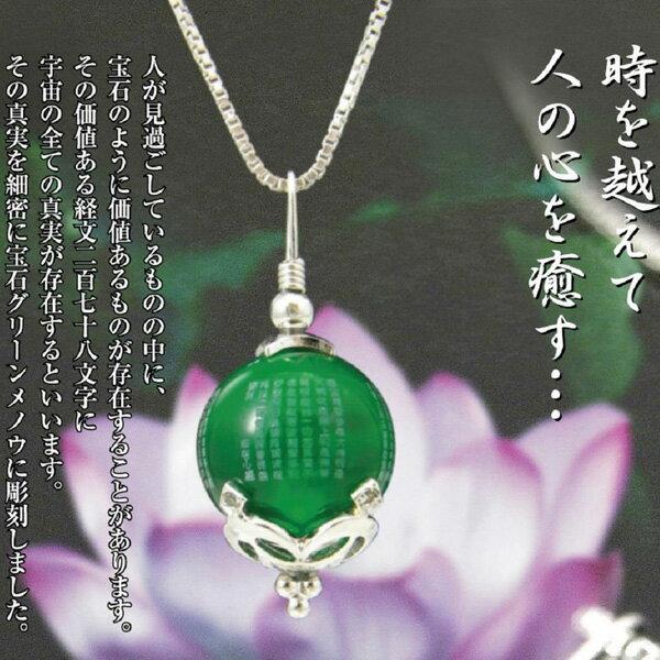 ダイヤモンド&緑瑪瑙般若心経ペンダントI-9141 05P03Sep16
