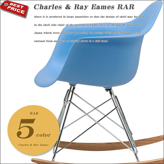 【Charles&Ray Eames チャールズ&レイ イームズ】 [RAR アームシェルチェア(艶無し)] ロッドベースのロッキングチェア あす楽 送料無料