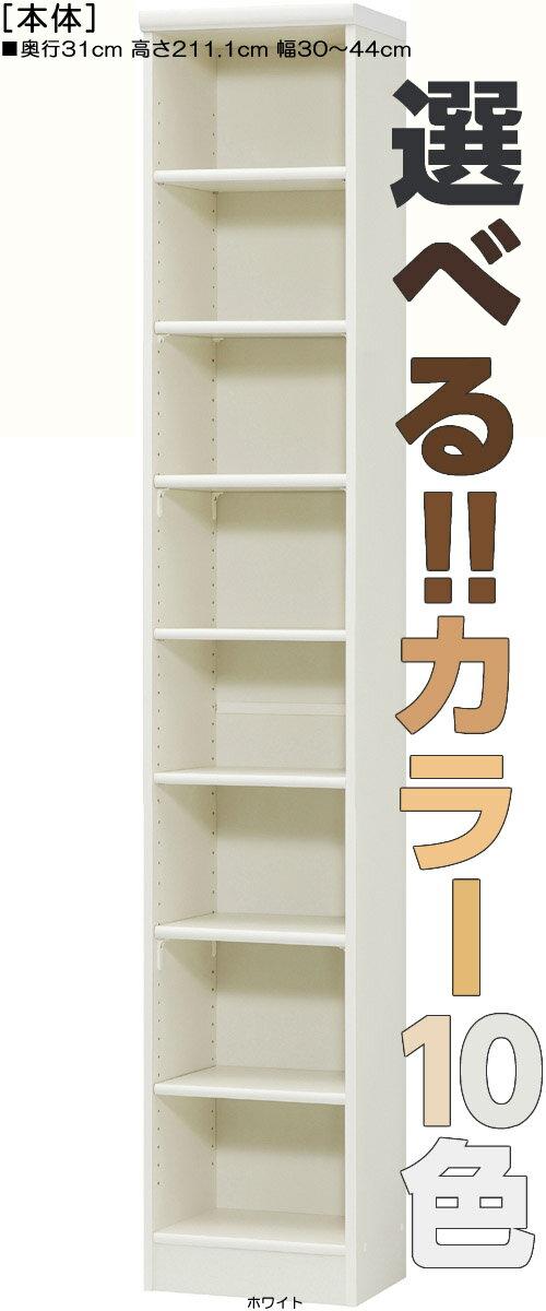 【期間限定ポイント6倍 12/5まで】オーダー壁面収納 高さ211.1cm幅30~44cm奥行31cmDVDディスプレイ 寝室家具 幅オーダー1cm単位 標準棚板