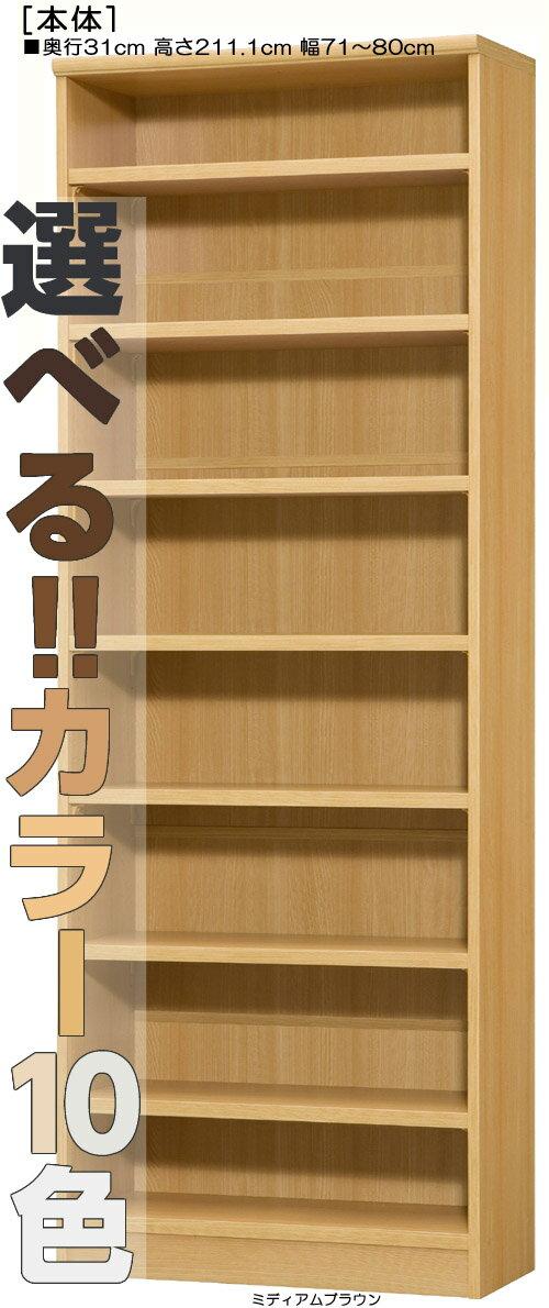【期間限定ポイント6倍 12/2まで】壁面書庫 高さ211.1cm幅71~80cm奥行31cm厚棚板(耐荷重30Kg)DVDディスプレイ 学校ボード 幅を1cm単位でご指定 たゆみにくい棚板収納