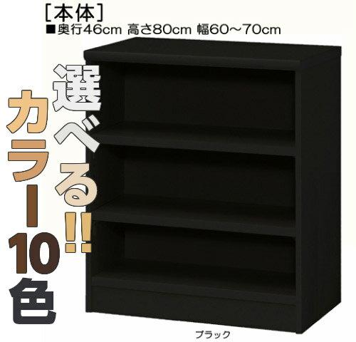 リビング収納 高さ80cm幅60~70cm奥行46cm厚棚板(耐荷重30Kg)DVDディスプレイ 洗面所シェルフ 幅を1cm単位でご指定 たゆみにくい棚板本棚 リビング収納