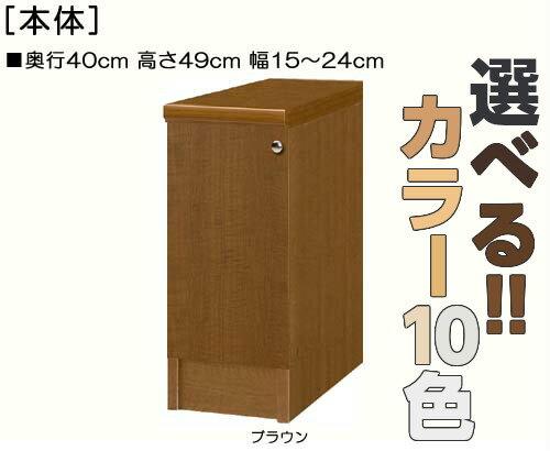 全面扉全面扉付木製本箱 高さ49cm幅15~24cm奥行40cm 片開き(左開き/右開き) 全面扉付客室シェルフ