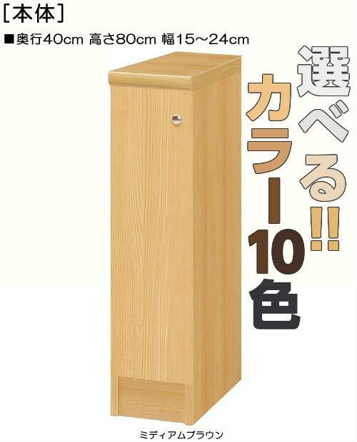全面扉全面扉付木製本箱 高さ80cm幅15~24cm奥行40cm 片開き(左開き/右開き) 全面扉付応接間ラック