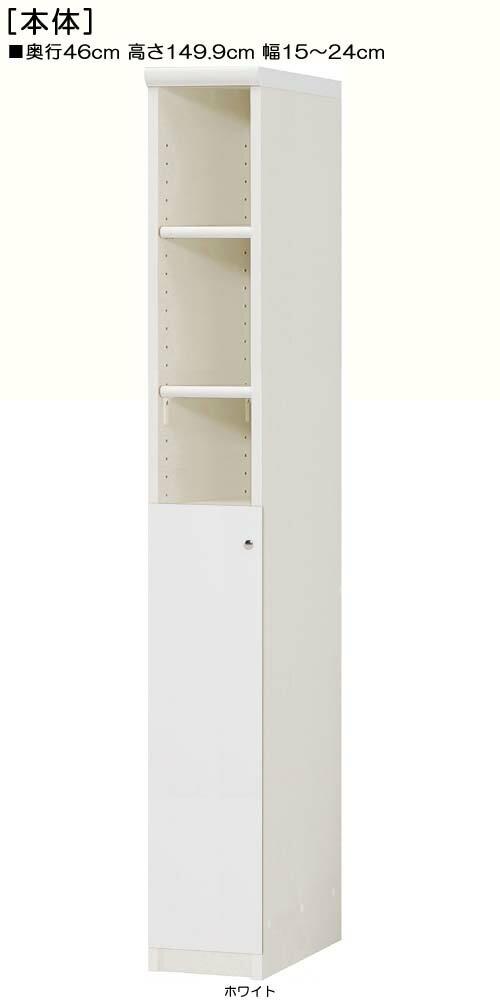 下部扉リビング隙間収納高さ149.9cm幅15~24cm奥行46cm片開き 扉高さ72.5cm 扉付キッチンラック リビング隙間収納