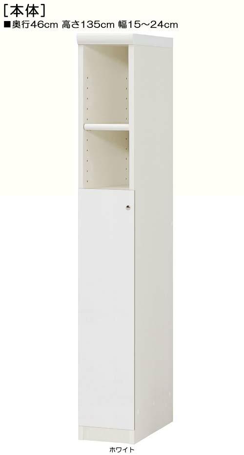 下部扉リビング隙間収納高さ135cm幅15~24cm奥行46cm片開き 扉高さ80.8cm 扉付ウォークインクローゼット本棚 リビング隙間収納