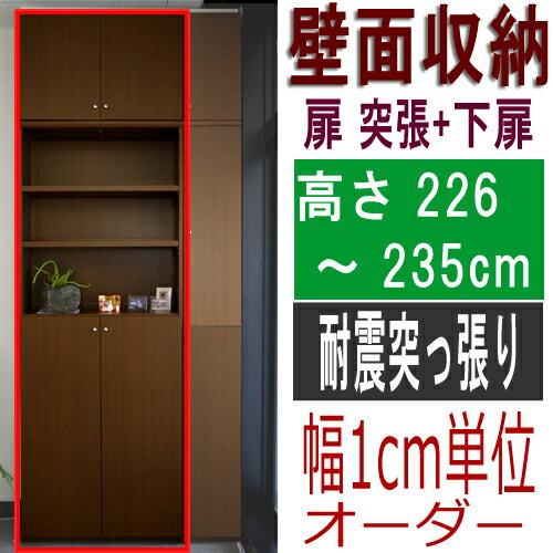 【期間限定ポイント5倍 10/1まで】奥深オフィス壁収納 高さ226~235cm幅60~70cm奥行46cm厚棚板(耐荷重30Kg) キャビネット・シェルフ大容量多目的 木製 タフ棚板(厚さ2.5cm)
