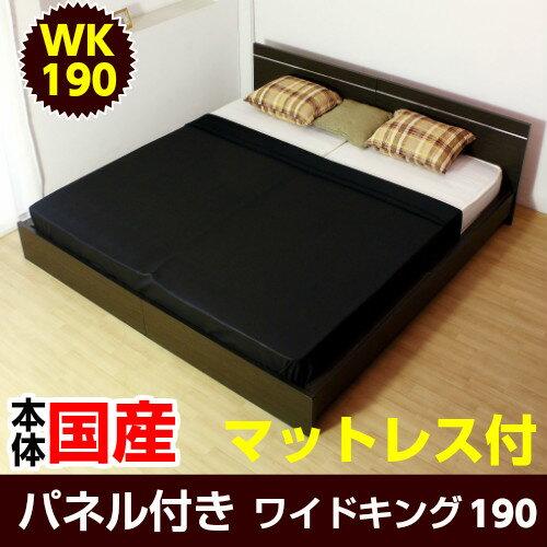 キングサイズ 幅190cm シルバーラインパネルベッド ワイドベッド SGマーク付日本製ハードボンネルコイルマットレス付き  ワイドキング幅190cm 【搬入組立対応】 キングサイズ