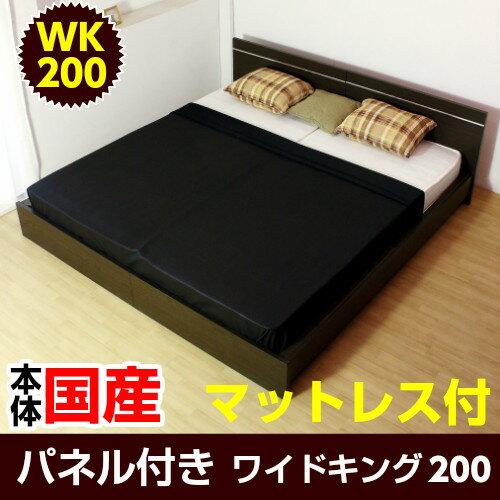 2台ジョイント対応ベッド ワイドキング幅200cmベッド パネルベッド 2折ポケットコイルマットレス付き  キングサイズ 幅200cm 【設置組立対応】 キングサイズ