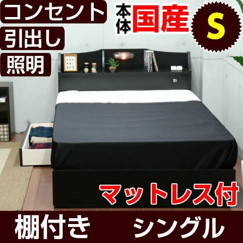 棚・コンセント・照明付き シングル 国産ベッド  SGマーク付日本製高反発ポケットコイルマットレス付き  引き出し付き シングルベッド 搬入組み立て別途対応 77