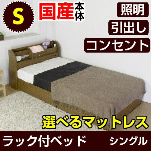 マガジンラック付きベッド シングルベッド 選べるマット  多機能モデル シングルベッド 搬入設置別途対応 66