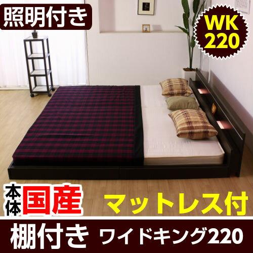 キングサイズ 幅220cm 照明付きベッド 家族ベッド 低反発ウレタン入ボンネルコイルマットレス付き  連結可能なローベッド ワイドキング幅220cm 【設置組立対応】 キングサイズ 間接照明付き 足元も照らす優しい光 77
