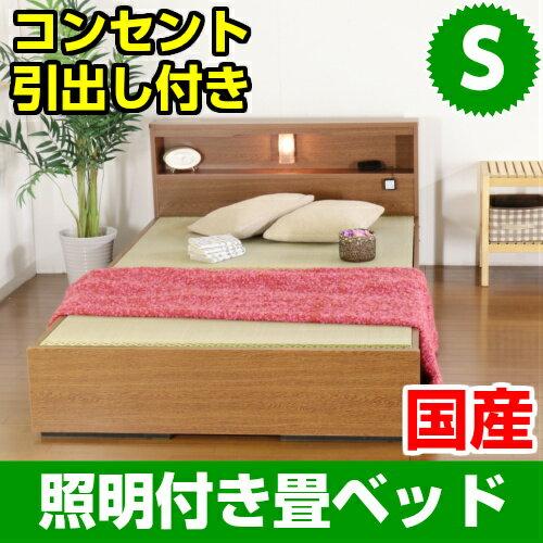 畳ベッド シングルベッド 照明 引出し コンセント付き畳ベッド いぐさベッド シングル 搬入組み立て別途対応 40