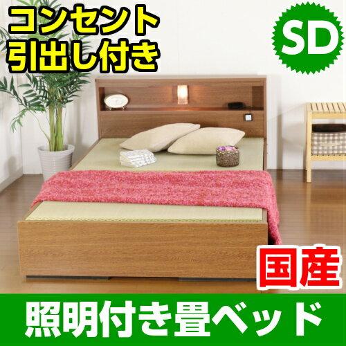 畳ベッド セミダブルベッド 照明 引出し コンセント付き畳ベッド いぐさベッド セミダブル 組立て設置別途対応