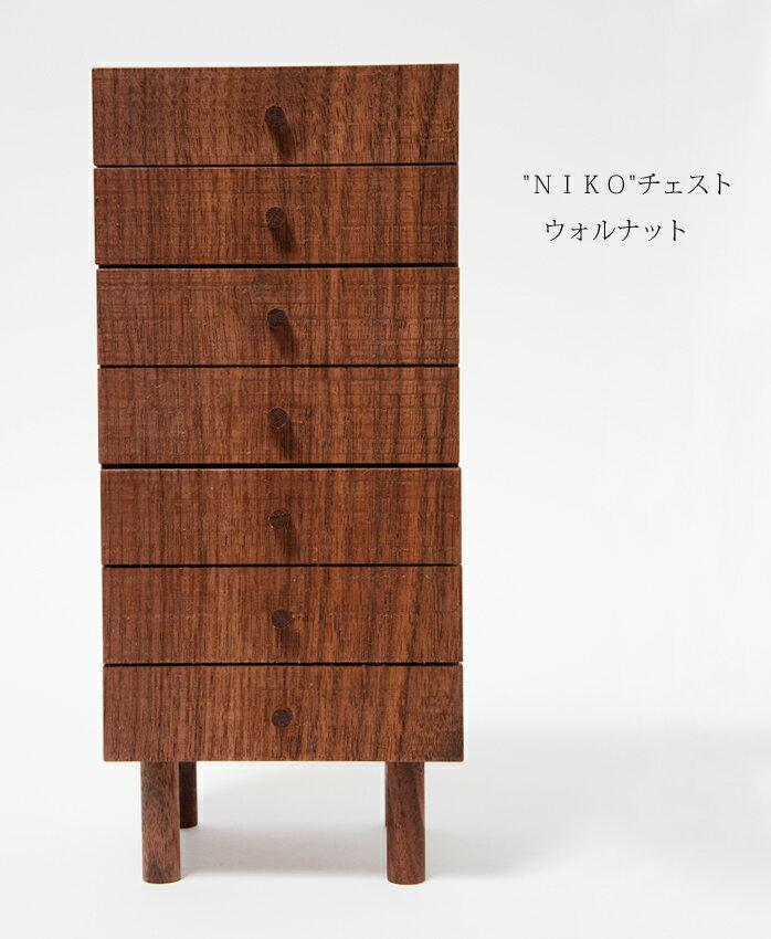 小引き出し 木製 【NIKOチェスト ウォルナット 】 ドリィーミーパーソン 旭川クラフト