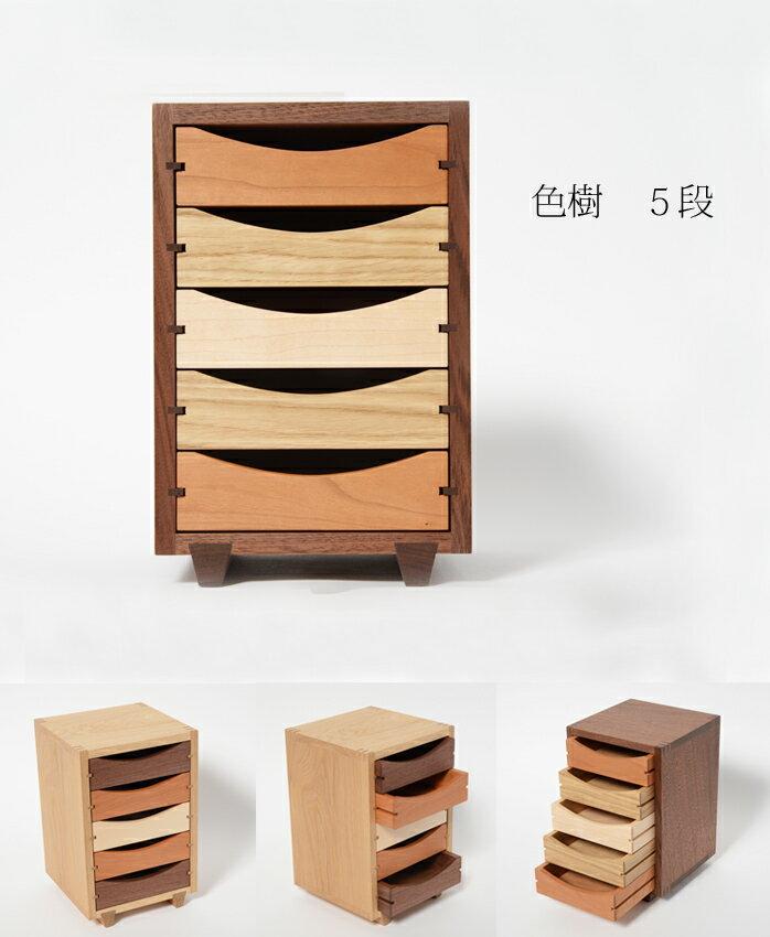 小引出し 木製 【 色樹 5段 】 ドリィーミーパーソン 旭川クラフト