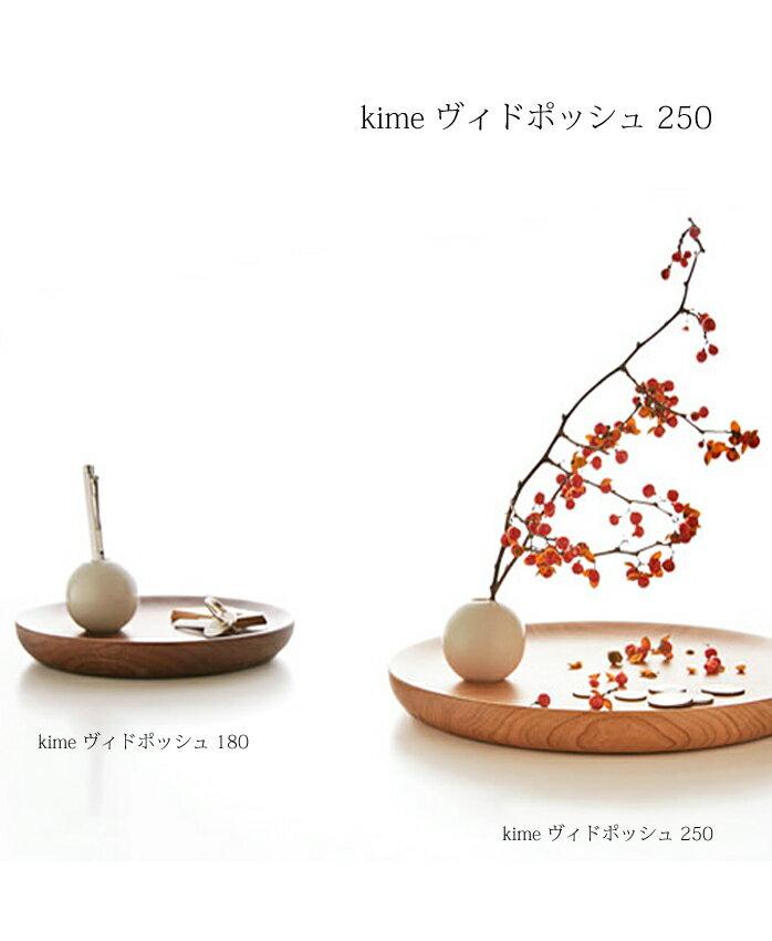 トレイ 木製 【 kimeヴィドポッシュ250 】 kime ( きめ ) 旭川クラフト