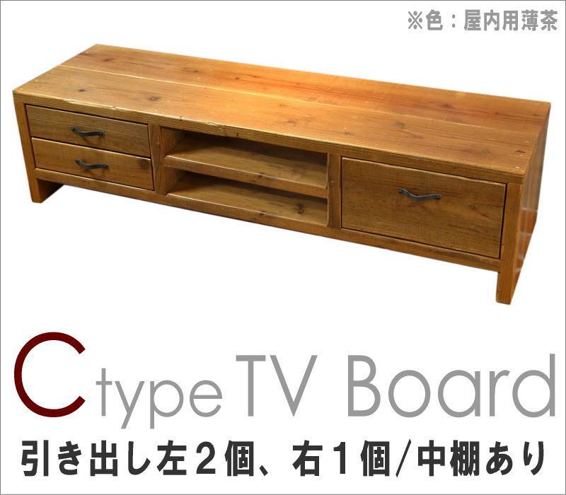 OLD ASHIBA CタイプTVボード(引き出し左2個、右1個/中棚あり)幅1350mm×奥行380mm×高さ365mm(隙間100mm) 塗装仕上げ【受注生産】