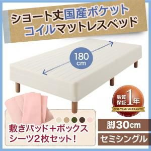 セミシングル セミシングルベッド ナ�ュラルベージュ 国産�ケットコイル マットレス ベッド 脚30cm 脚付�マットレス ミニ コンパクト �供 ��も 女性 用