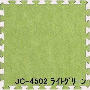 【送料無料】ジョイントカーペット JC-45 30枚セット 色 ライトグリーン サイズ 厚10mm×タテ450mm×ヨコ450mm/枚 30枚セット寸法(2250mm×2700mm) 【洗える】 【日本製】 【防炎】