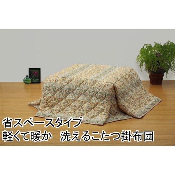 【送料無料】省スペースタイプ 軽くて暖か洗えるこたつ掛け布団 長方形(中) ベージュ