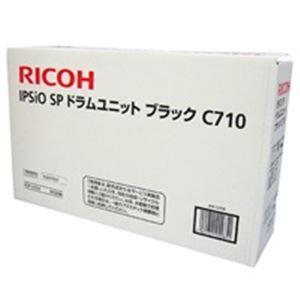 【送料無料】【純正品】 RICOH(リコー) ドラム C710 ブラック 515296