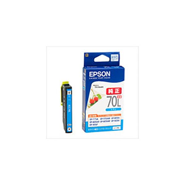 【送料無料】(業務用10セット) 【 純正品 】 EPSON エプソン インクカートリッジ 【ICC70L シアン 増量】