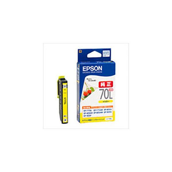 【送料無料】(業務用10セット) 【 純正品 】 EPSON エプソン インクカートリッジ 【ICY70L イエロー 増量】