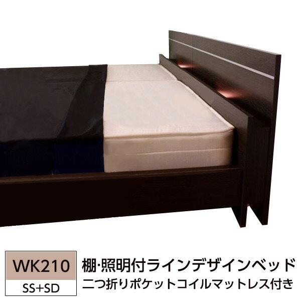 【送料無料】パネル型ラインデザインベッド WK210(SS+SD) 二つ折りポケットコイルマットレス付 ダークブラウン   【代引不可】