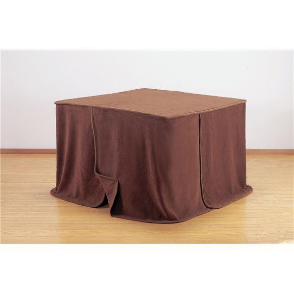 【送料無料】省スペースこたつ中掛け毛布(ダイニングこたつ用) 長方形135cm ブラウン【代引不可】