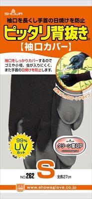 #262 ピッタリ背抜き 袖口カバー S(1双) #262 ピッタリ背抜き 袖口カバー S × 120個セット【73345】