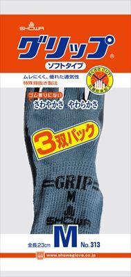 グリップソフト Mブラック 3双パック(3双) グリップソフト Mブラック 3双パック × 40個セット【73330】